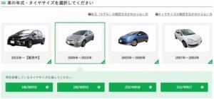 車種選択後のサイズ選択画面