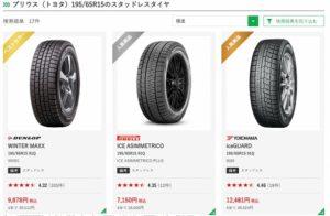 タイヤ選択画面