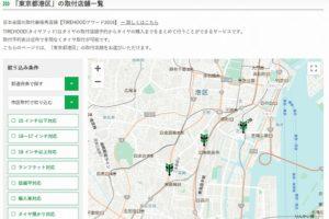 取り付ける場所の地図マップ