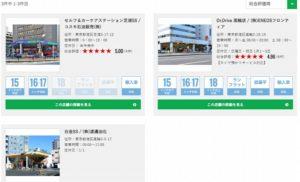 お店選択画面